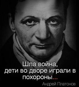 Русский советский писатель