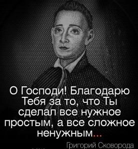 Русский и украинский философ