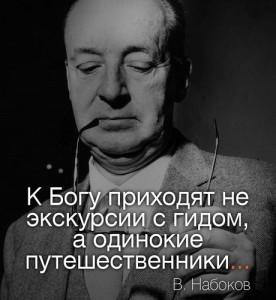 Русский и американский писатель