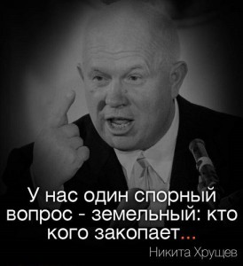Советский партийный и государственный деятель