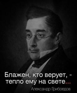 Русский дипломат и поэт