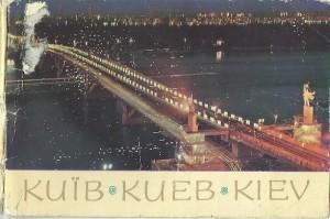 Киев 1970
