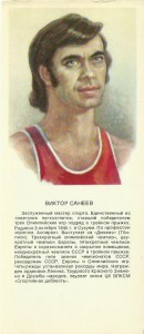 Виктор Санеев