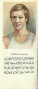 Николай Андрианов