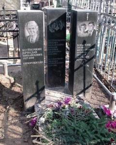 Памятник Вячеславу Котёночкину