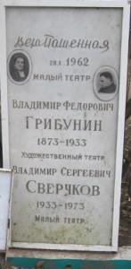 Памятик Веры Пашенной