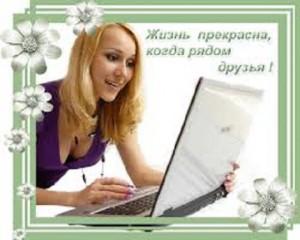 Друзья в интернете