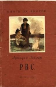 Обложка книги « РВС »