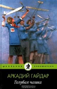 Обложка книги  « Голубая чашка »