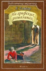 Обложка книги « На графских развалинах »