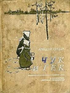 Обложка книги » Чук и Гек «