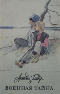 Обложка книги » Военная тайна »