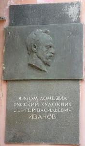 Мемориальная доска С . В . Иванову  на ул . Арбат дом . 30