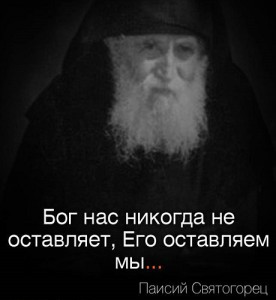 Блаженный старец схимонах
