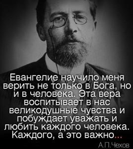 Выдающийся русский писатель