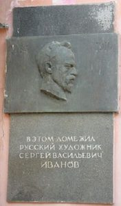 Мемориальная доска С . В . Иванову на ул . Арбат дом  30
