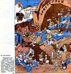 Карикатуры К . Ротова
