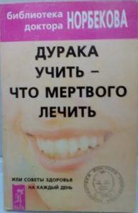 Книга Норбекова