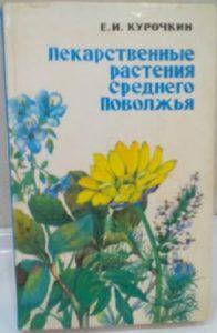 Ценная книга
